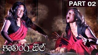 Calling Bell | Part 02/11 | Ravi Varma, Chanti, Shankar, Venu, Jeeva | Movie Time Cinema