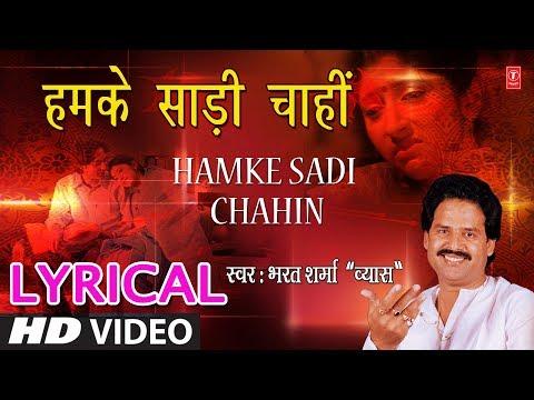 Xxx Mp4 Lyrical Video हमके साड़ी चाहीं HUMKE SAADI CHAAHI SINGER BHARAT SHARMA VYAS HamaarBhojpuri 3gp Sex