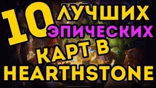 ТОП-10 Эпических карт для крафта в Hearthstone