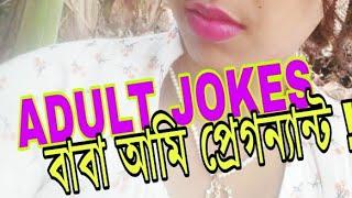 Bangla Funny Jokes   আমি প্রেগনেন্ট