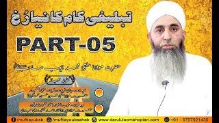 Part 05 / Tableegi Kaam Ka Naya Rukh/ Mufti Muhammad Ayoub Sb Db