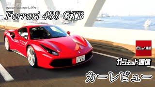 【カーレビュー】Ferarri 488 GTBに試乗【ガジェット通信】
