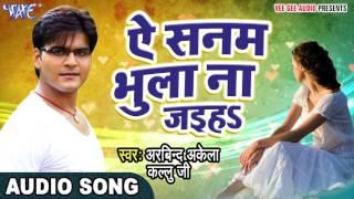 Kallu ने गाया नया दर्दभरा गीत 2017 - Ae Sanam Bhula Na Jaiha - Bewafai Kallu Ke - Bhojpuri Sad Songs