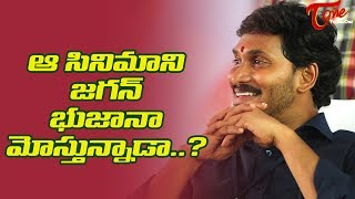 YS Jagan Takes Responsibility Of The Film #FilmGossips