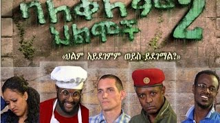 New  Ethiopian Movie Trailer - Balekelem Hilmoch 2 (ባለቀለም ህልሞች#2) 2015