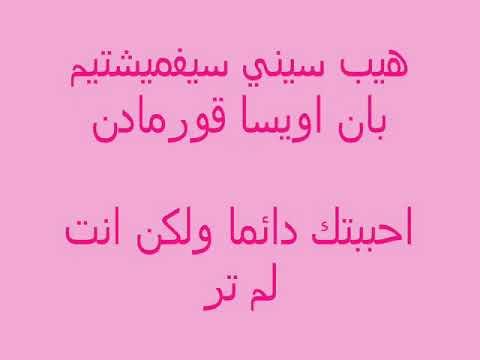 Nourhane Nour طريقة نطق اغنية بالتأكيد سأنسى مع الترجمة Unuturum Elbet
