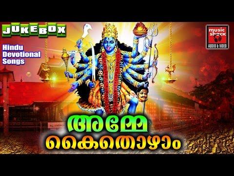 Xxx Mp4 അമ്മേ കൈതൊഴാം AMME Kaithozham Hindu Devotional Songs Malayalam Bhagavathi Songs 3gp Sex