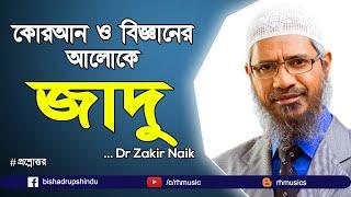 Dr Zakir Naik bangla lecture new (magic in Quraan)