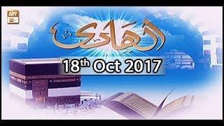 Al-Hadi - Topic - Sangeen Na Shukri - ARY Qtv