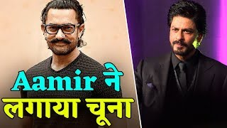 Aamir ने Shahrukh को दिया धोखा, लगा दिया इतना बड़ा चूना