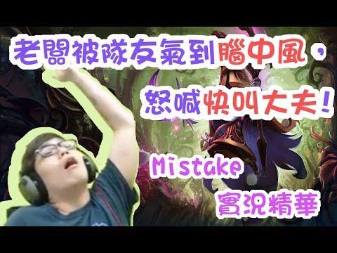 【MiSTakE】實況精華 - 老闆被隊友氣到腦中風,怒喊快叫大夫!(by十九)