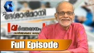 Varthamanam വര്ത്തമാനം Bhasurendra Babu   12th December 2018    Full Episode