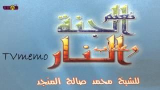 الشيخ محمد المنجد بعنوان عذاب الكفار عند دخول النار