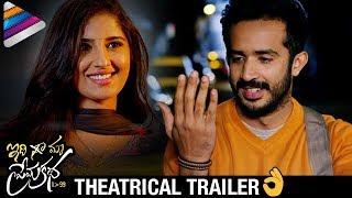 Idi Maa Prema Katha Theatrical Trailer   Ravi   Meghana Lokesh   Priyadarshi   Telugu Filmnagar