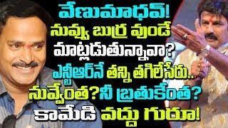 Mr Venu Madhav Be In Your Limits   Tollywood Gossips   Telugu Boxoffice