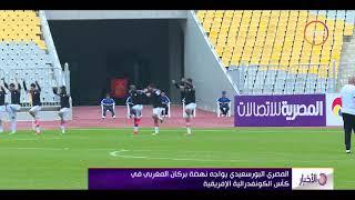 الأخبار - المصري البورسعيدي يواجه نهضة بركان المغربي في كأس الكونفدرالية الإفريقية