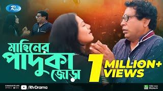 Mahiner Paduka Jora | মাহিনের পাদুকা জোড়া | Mosharraf Karim | Tisha | Rtv Drama Special