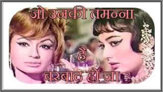 Jo Unki Tamanna Hai Barbaad Hoja karaoke
