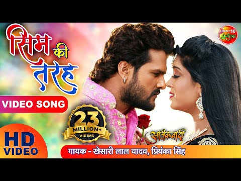 Xxx Mp4 Sim Ki Tarah Full Song Aatankwadi Khesari Subhi Hit Bhojpuri Song 2017 3gp Sex