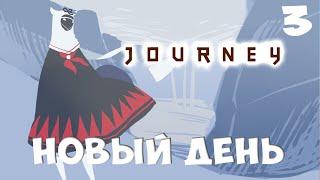 Новый день - Journey #3 [Финал]
