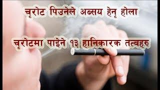 चुरोटमा हुन्छ यी १४ हानीकारक तत्व, थाहा पाए तपाईंले पनि चुरोट छाड्नुहुनेछ-Donot Smoke