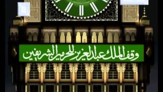THE MAKKAH CLOCK PROJECT ( complete)