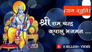 Shri RamChandra Kripalu Bhajman with lyrics ( श्री राम चन्द्र कृपालु भज मन )