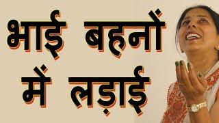 भाई बहनों में लड़ाई । Brothers Sisters Rivalry | Pinky Madaan | Hindi