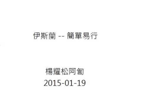 2015/01/19 楊耀松阿訇
