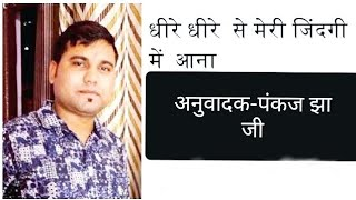 Dheere Dheere Se meri Jindagi Mein Aana (Honey Singh ) Sanskrit Version .Cover By Praveen Pandey