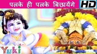 पलके ही पलके बिछायेंगे | Palke Hi Palke Bichayege | Hindi Shyam Bhajan | Nand Kishor Sharma