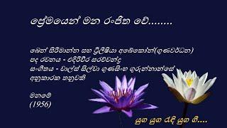 Premayen Mana Ranjitha We -  Ben Sirimanna and Trelicia Gunawardene