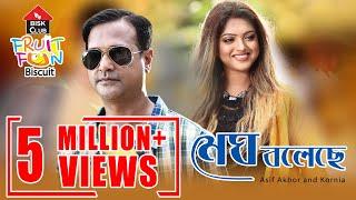 Asif Akbor and Kornia New Eid Song 2018 official Teaser    Megh Boleche   