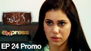 Agar Tum Saath Ho - Episode 23 Promo | Express Entertainment | Humayun Ashraf, Ghana Aly, Anushay