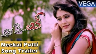 Ika Se Love Movie || Neekai Putti Song Trailer || Latest Telugu Movie 2016