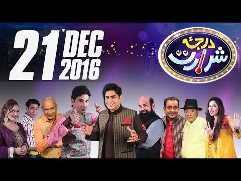 Talent Hunt Show | Darja-E-Shararat | SAMAA TV | Abrar Ul Haq | 21 Dec 2016
