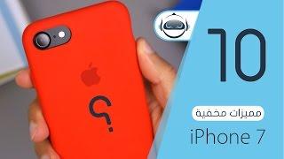 10 مميزات مخفية في اَيفون 7 - iPhone 7