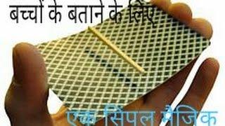 magic trick in Hindi 2016