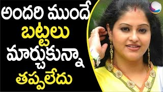 Actress Raasi About Her Past Experience | Raasi About Tollywood Film Industry | News 90