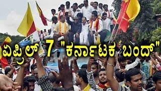 Vatal Nagaraj calls for Karnataka Bandh On April 7th | Oneindia Kannada