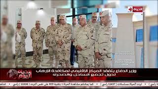 الحياة اليوم - وزير الدفاع يتفقد المركز الإقليمى لمكافحة الإرهاب لدول تجمع الساحل والصحراء