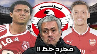 أبرز أهداف تونسية تشبه إلى حد ما أهداف سجلها لاعبين مشهورين 2017