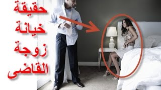 قصة خيانة زوجة القاضي