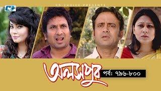 Aloshpur | Episode 796-800 | Fazlur Rahman Babu | Mousumi Hamid | A Kha Ma Hasan