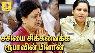 சசியை சிக்கவைக்க ரூபாவின் பிளான்   DIG Roopa evidence : Sasikala jail Shopping   Latest Tamil News