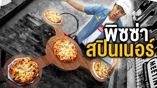 Pizza Spinner ยักษ์!!! - บี้ เดอะสกา