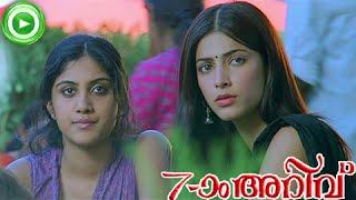 Malayalam Movie 2013 Ezham Arivu (7aum Arivu)   New Malayalam Movie Scene 3 [HD]