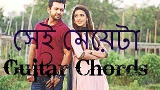 Sei Meyeta Lyrics ||সেই মেয়েটা || ft. Tahsan Easy Guitar Chords For Begginer Lyrics + Metronome