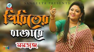 Piriter Baazare - Momtaz Music Video - Shongsar Amar Valo Lage Na