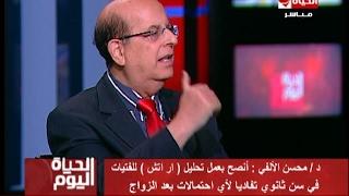 """الحياة اليوم - د/ محسن الألفي : أنيميا الفول لا تقل خطورة عن """" آر إتش """" و تصيب 5% من المواليد"""